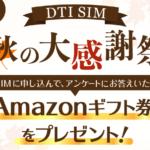 """DTI SIM""""秋の大感謝祭キャンペーン""""の特長・注意点まとめ"""