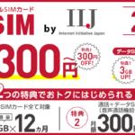 IIJmio、BIC SIM限定通信容量3GB増量×12ヵ月キャンペーンの特長・注意点まとめ