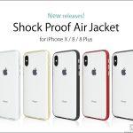 iPhoneケース「Air Jacket」シリーズの新製品「Shock proof Air Jacket」が11月16日に登場