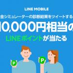 LINEモバイル、料金診断の結果シェアでLINEポイント10,000Pが当たるキャンペーン特長・注意点