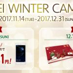 イオンモバイル、HUAWEI WINTER campaignの特長・注意点まとめ