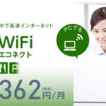 IIJmio WiFi by エコネクトの特長・注意点まとめ
