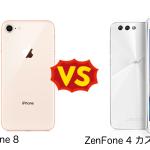 ZenFone 4 (ZE554KL) カスタマイズモデル と iPhone 8 を比較してみた