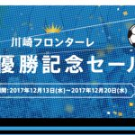Nifmo(ニフモ)、川崎フロンターレ優勝記念セールの特長・注意点まとめ