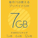 b-mobile 7GBプリペイドSIMの特長、価格、注意点まとめ