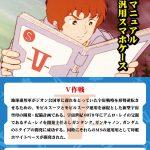 アムロがガンダムに乗り込む際に読んだV作戦マニュアルがスマホケースに!!
