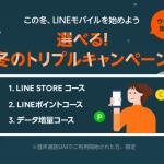 LINEモバイル、「選べる! 冬のトリプルキャンペーン: LINEポイントコース」の特長・おトク度・注意点まとめ