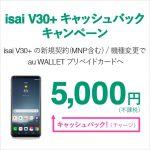 isai V30+ キャッシュバックキャンペーンの特長・おトク度・注意点まとめ