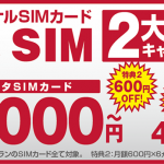 IIJmio、「BIC SIM 限定キャンペーン」の特長・注意点まとめ