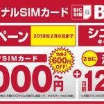 IIJmio、BIC SIM 限定キャンペーンの特長・おトク度・注意点まとめ