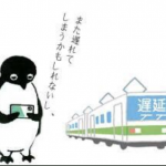 「がんばっているので、あまりおこらないで」JRの声を代弁する東京ペンギンのツイートに同情が集まる