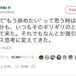 Yoshikiさんが意味深ツイート