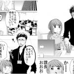 吉谷光平さんの今どきの若いモンは⑦が更新