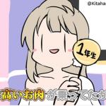 人気声優の内田彩さん、迷わず高級肉を選択