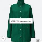 ユニクロUの新作コートが○京院典明のようと話題に