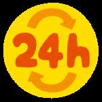 24時間メインパーソナリティはSexy Zone。でもムロツヨシで賑わうツイッター