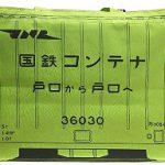 国鉄コンテナバッグがカワイくて実用的と話題に