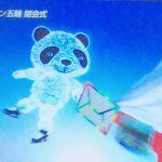 平昌オリンピック閉会式の北京引き継ぎ演出のパンダがどこか見たことのあるパンダ