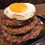 総重量1kg3段重ねのハンバーグが食べられるお店【牛舎】末広町