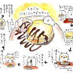 人気スタンプクリエイターのナガノさん、ついにスタバのバターミルクビスケットを食す