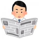 嘘の新聞を検索〜、Google「もしかして、○○新聞?」