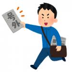 報知新聞社から正式に号外を購入する方法を発表