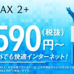 「DTI WiMAX 2+ ギガ放題プラン・モバイルプラン」の特長・価格・注意点まとめ