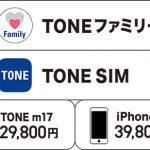 トーンモバイルのiPhone向け「TONE SIM(for iPhone)」の特長・価格・注意点まとめ