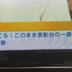成田童夢さんの兄、NHKのツイッターテロップに登場