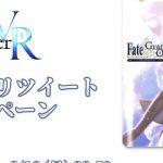 Fate/Grand オリジナルマウスパッドをプレゼント