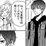 「ツン甘な彼氏」6話が公開