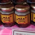 【千葉県】MAX Coffeeジャムという食べるMAX Coffeeな食べ物