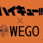 ハイキュー!!×WEGOコラボレーション第2弾が発売決定