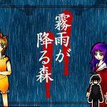 真田まこと先生の「霧雨が降る森」がスマホゲームとして登場