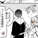 「ツン甘な彼氏」9話が公開