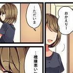 【マンガ】彼女に敵わない