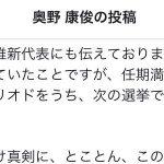 日大アメフト悪質タックル事件の被害者の父、奥野さんの投稿