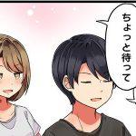 【マンガ】彼女と彼氏「お小遣いが足りない話」公開