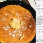 超おいしそうなふわとろパンケーキのレシピ公開