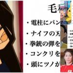 人間をやめているアニメキャラTOP4