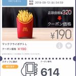[お得クーポン]マクドナルド:マックフライポテトL クーポン情報[〜2019/9/13]
