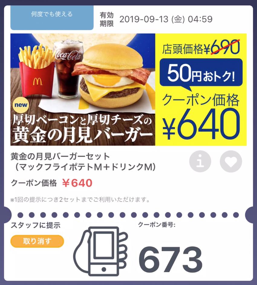 McD:マクドナルド 厚切ベーコンと厚切チーズの黄金の月見バーガーセット (マックフライポテトM+ドリンクM)(〜2019年09月13日まで)