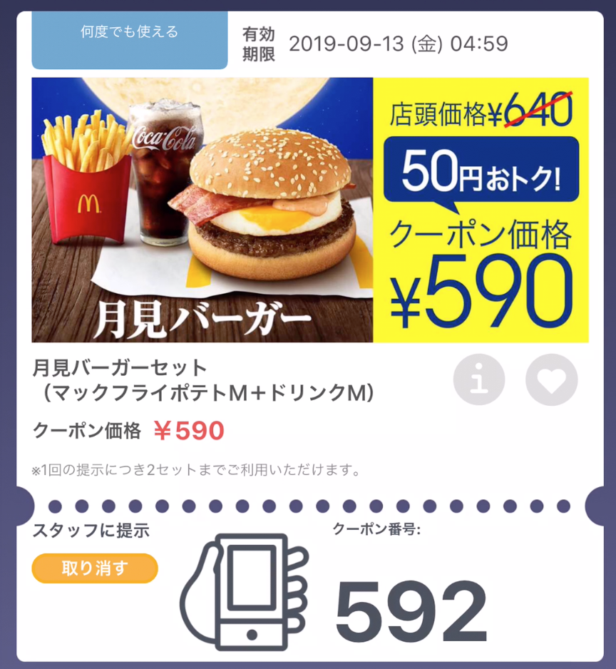 McD:マクドナルド 月見バーガーセット (マックフライポテトM+ドリンクM)(〜2019年09月13日まで)