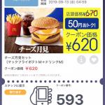 [お得クーポン]マクドナルド:チーズ月見セット クーポン情報[〜2019/9/13]