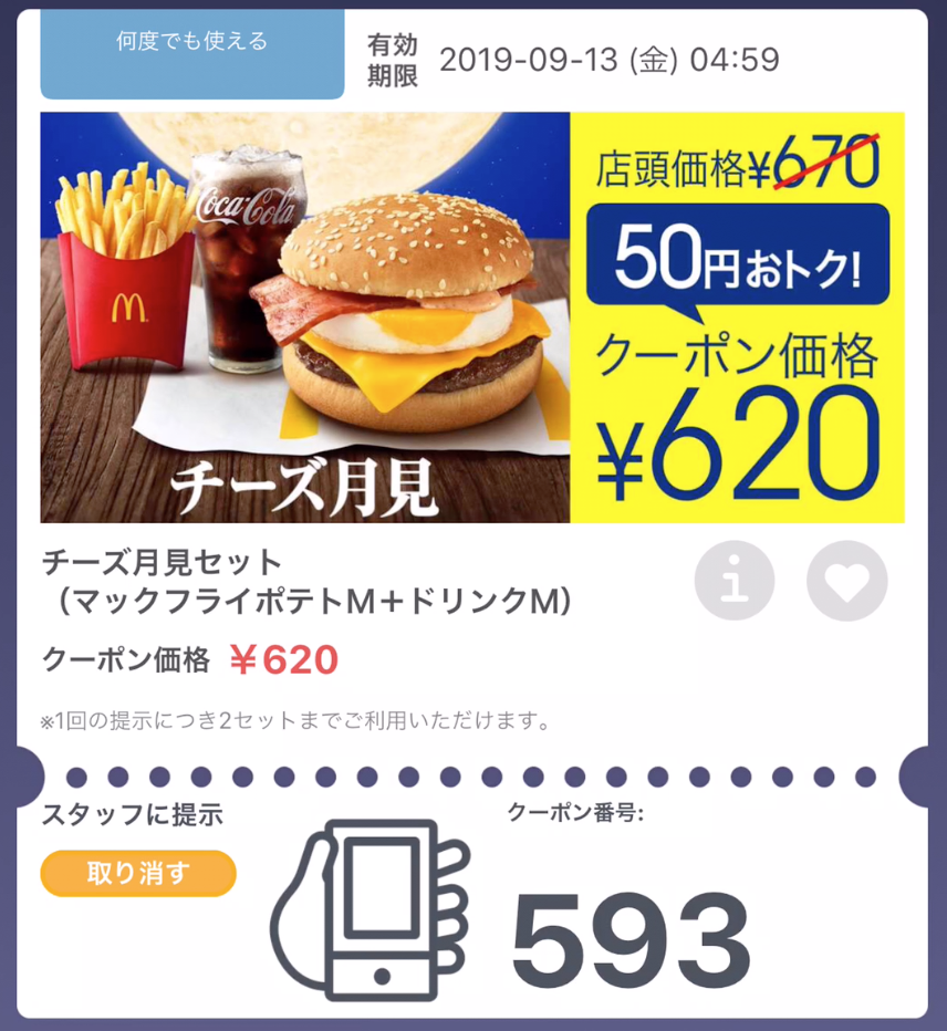 McD:マクドナルド チーズ月見セット (マックフライポテトM+ドリンクM)(〜2019年09月13日まで)