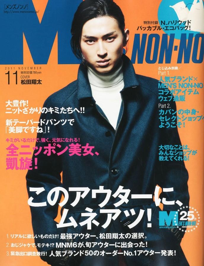 松田翔太 オールバック