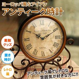 落ち着いた雰囲気の部屋に合うおしゃれ置き時計