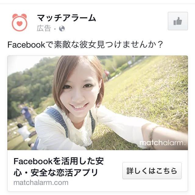 Facebookの出会いアプリ