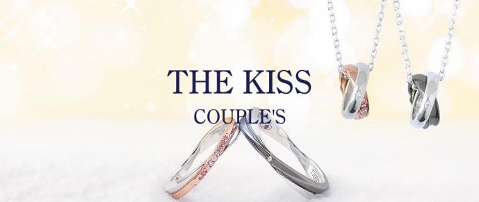 THE KISS 指輪