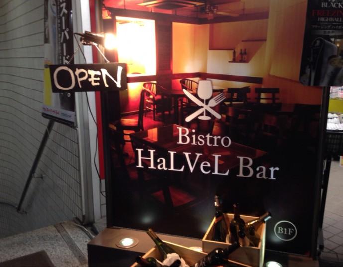 Bistro HaLVeL Bar